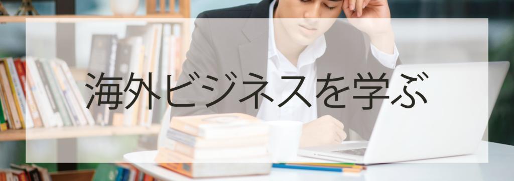 海外ビジネスを学ぶ人